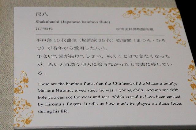 松浦史料博物館-33