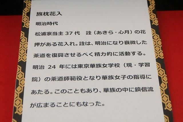 松浦史料博物館-35