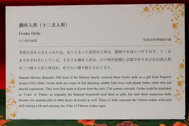 松浦史料博物館-39