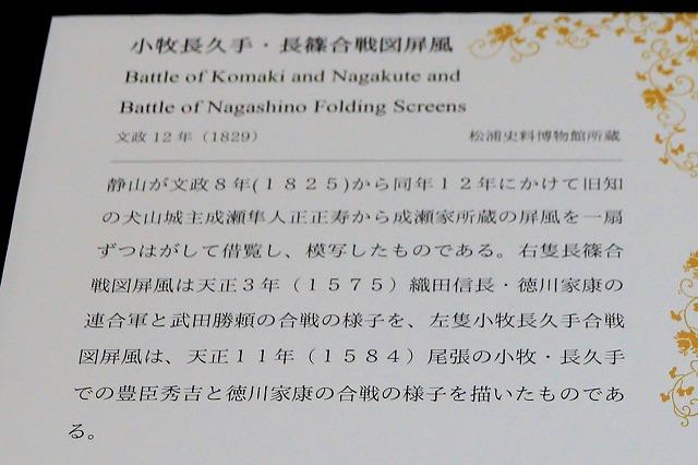 松浦史料博物館-41