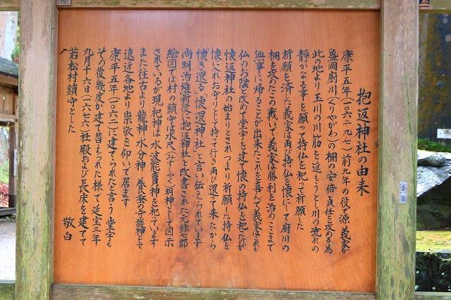 抱返神社-8