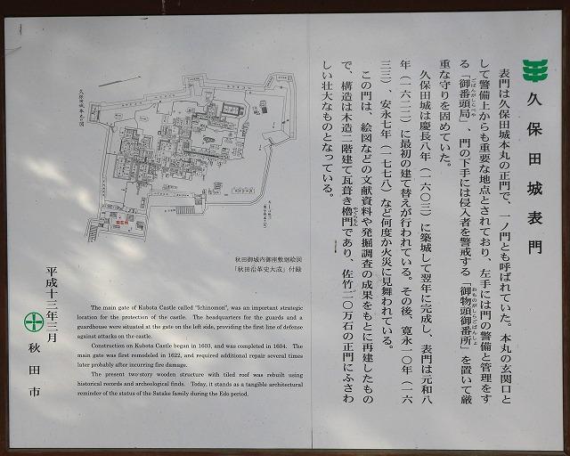 秋田-149