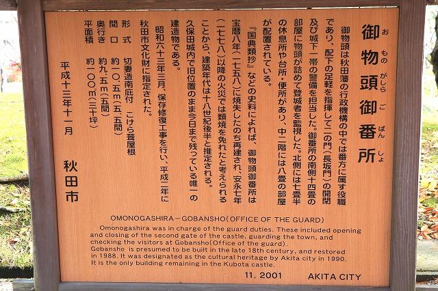 秋田-151
