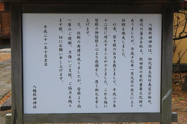 秋田-156