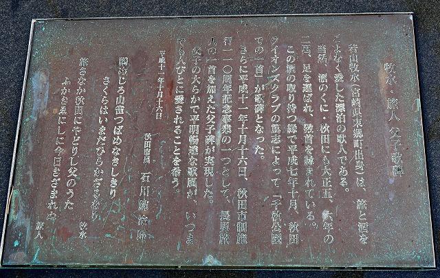 秋田-166