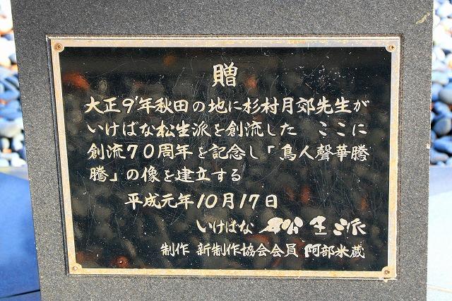 秋田‐173