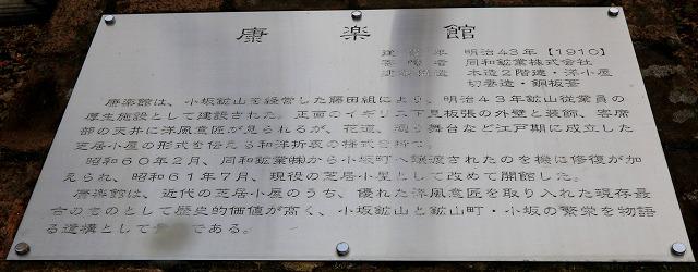 小坂-33