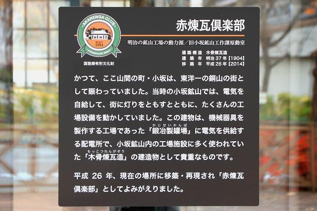 小坂-73
