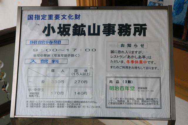 小坂-92