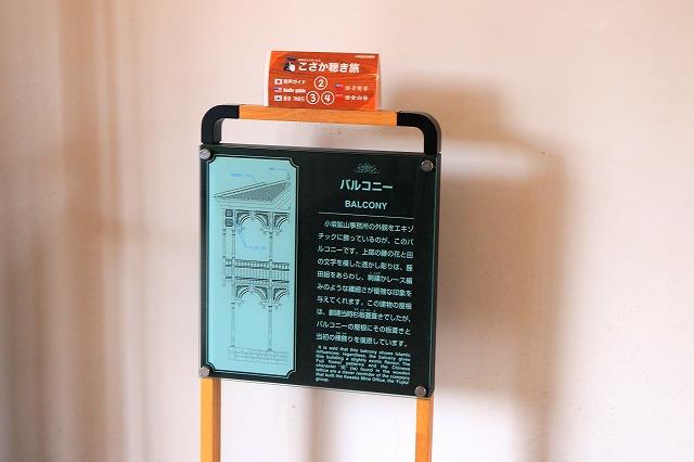 小坂-98