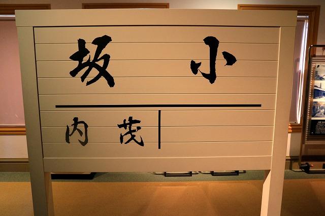 小坂-112