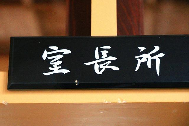 小坂-120