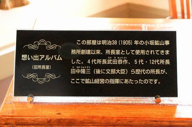 小坂-121