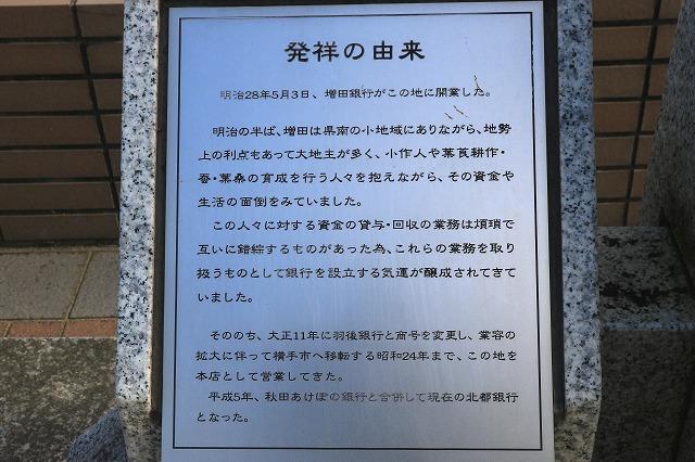 増田-60