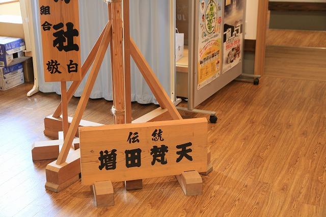 増田-64