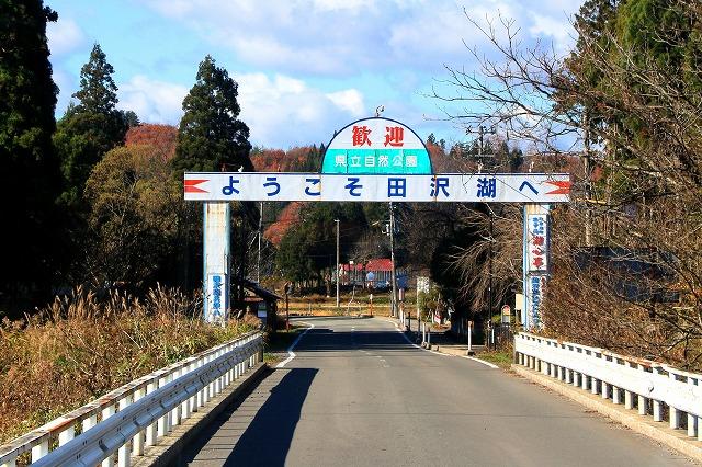 田沢湖-18
