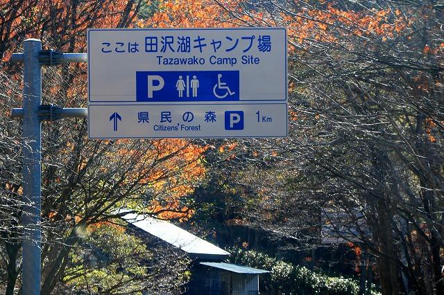 田沢湖-21