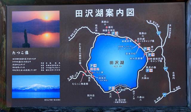 田沢湖-37