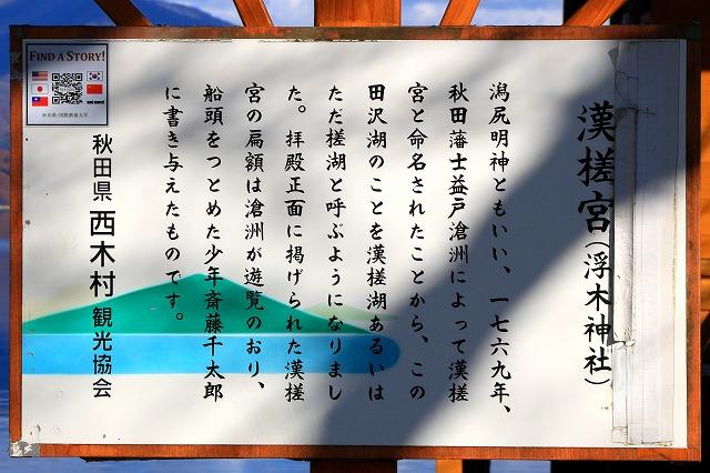 田沢湖-44