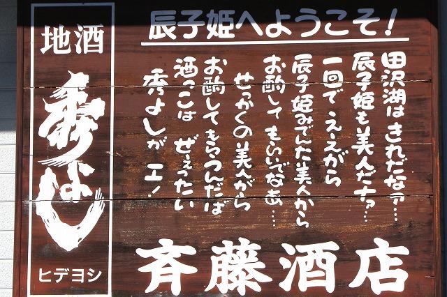 田沢湖-50