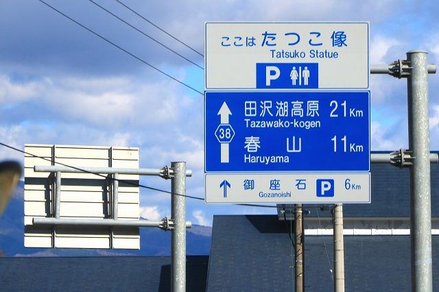 田沢湖-55