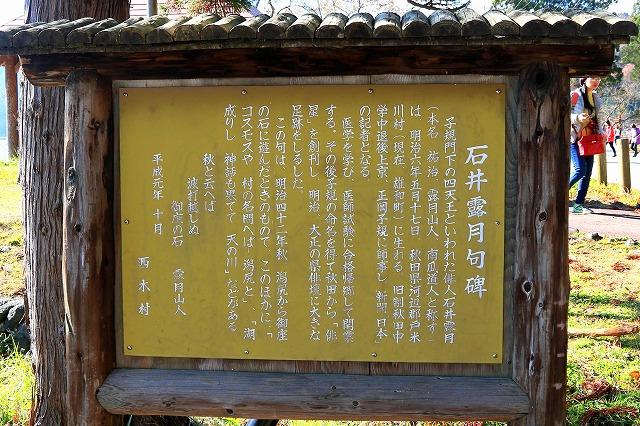 田沢湖-68