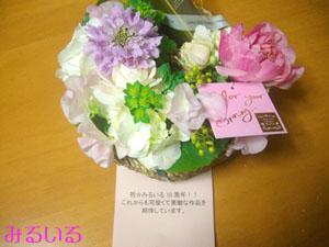 すっごく可愛い!!10周年のお祝いのお花をいただきました!!!|手作りアクセサリー工房みるいる