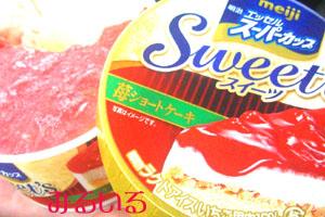 エッセルスーパーカップ Sweet's 苺ショートケーキ食べました〜♪|手作りアクセサリー工房みるいる