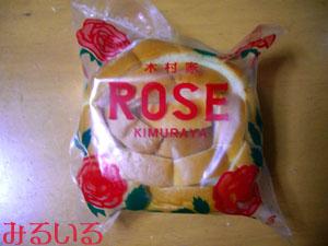 ROSEパン 木村家 食べましたー!|手作りアクセサリー工房みるいる