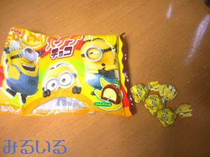 フルタ製菓さんのミニオンズバナナチョコがすごく可愛くて美味しい♪|手作りアクセサリー工房みるいる