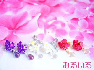 耳たぶに紫陽花、クチナシ、雫|手作りアクセサリー工房みるいる