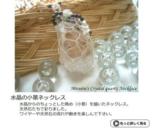 水晶からの眺めと滴る水のイメージのネックレス 手作りアクセサリー工房みるいる