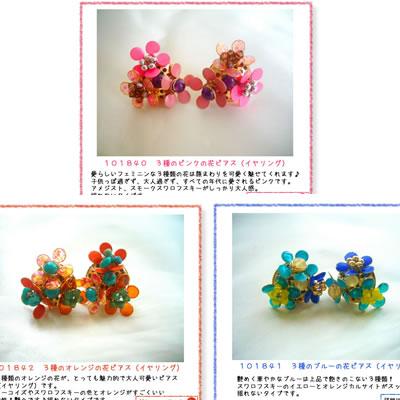 鮮やかな色のピンク、ブルー、オレンジの花たちのピアス(イヤリング)、人気ありがとうございます!|手作りアクセサリー工房みるいる