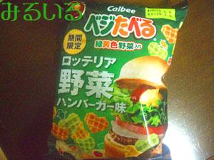ベジたべる緑黄色野菜入りロッテリア野菜ハンバーガー味|手作りアクセサリー工房みるいる
