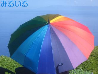 虹の傘|手作りアクセサリー工房みるいる