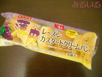 薄皮レーズンカスタードクリームパン食べました〜★|手作りアクセサリー工房みるいる