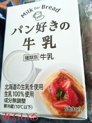パン好きの牛乳飲みました