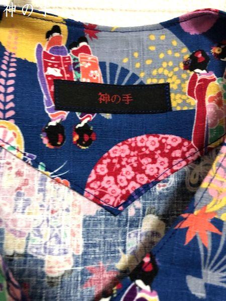 ブルー和柄鯉口シャツ