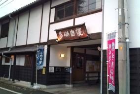 石川酒造入り口.jpg