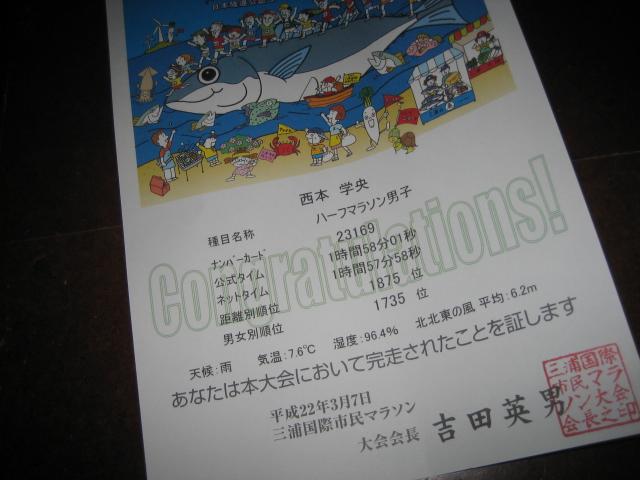 三浦マラソン2010