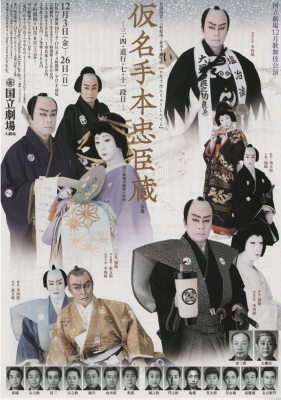 12月国立劇場公演 仮名手本忠臣蔵