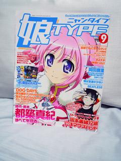 娘TYPE 2011年9月号