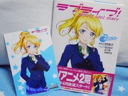 school idol diary エリーチカ