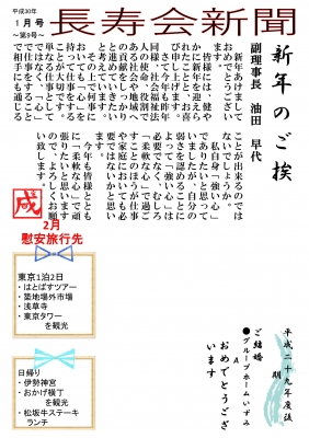 新聞表.jpg