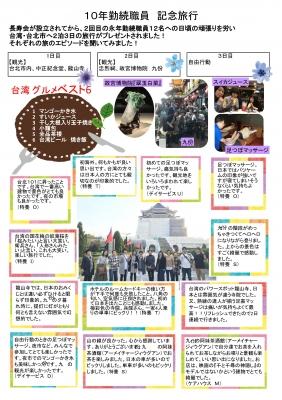 新聞裏.jpg