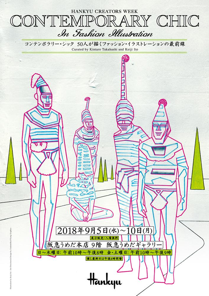 3d0eecd401525 大阪梅田阪急にて2018 9 5(WED)- 10(MON)グループ展にKYOTAROも参加いたします。コンテンポラリー・シック  50人が描くファッション・イラストレーションの最前線 ...