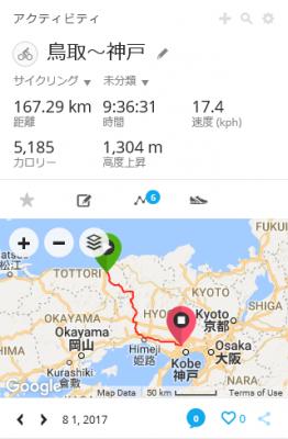 3鳥取〜神戸.png