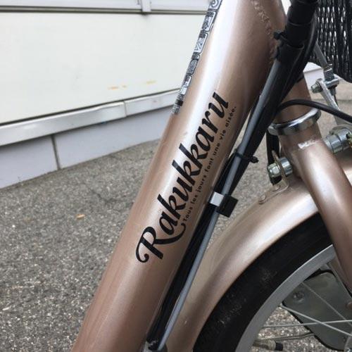 電動アシスト自転車ラクッカルフレーム部