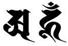阿吽,梵字,朴筆