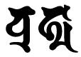 ブラフマー,梵字